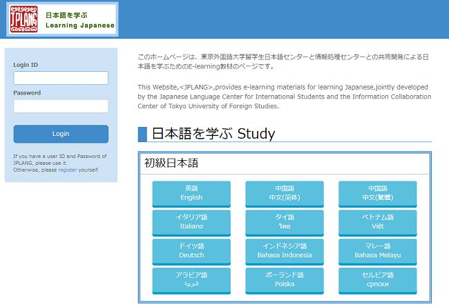 Website học tiếng Nhật miễn phí